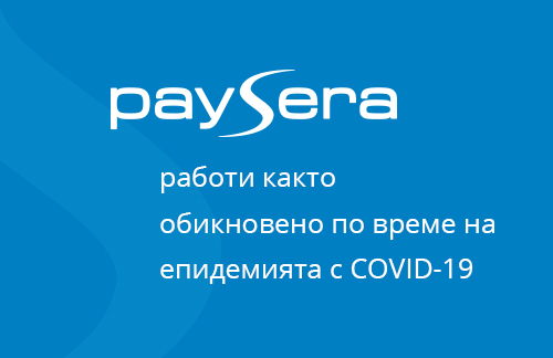 Paysera payment cards